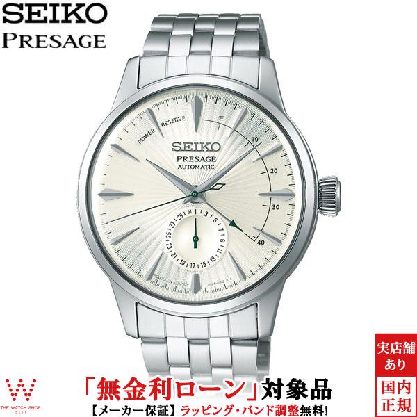 【クラッチバッグ付】【無金利ローン可】 セイコー プレザージュ [SEIKO PRESAGE] SARY129 自動巻(手巻つき) メカニカル カクテルシリーズ マティーニ メンズ 腕時計 時計 [誕生日 プレゼント ギフト 贈り物]