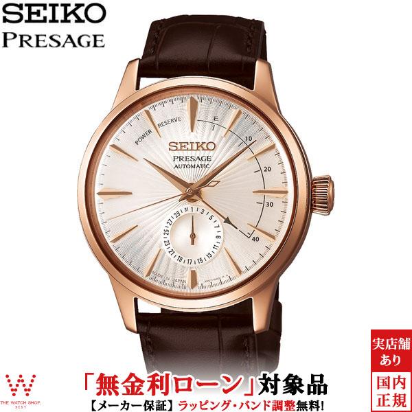 【クラッチバッグ付】【無金利ローン可】 セイコー プレザージュ [SEIKO PRESAGE] SARY132 自動巻(手巻つき) メカニカル カクテルシリーズ サイドカー メンズ 腕時計 時計 [誕生日 プレゼント ギフト 贈り物]