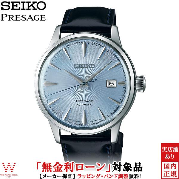 【クラッチバッグ付】【無金利ローン可】 セイコー プレザージュ [SEIKO PRESAGE] SARY125 自動巻(手巻つき) メカニカル カクテルシリーズ スカイダイビング メンズ 腕時計 時計 [ラッピング 誕生日 プレゼント ギフト]