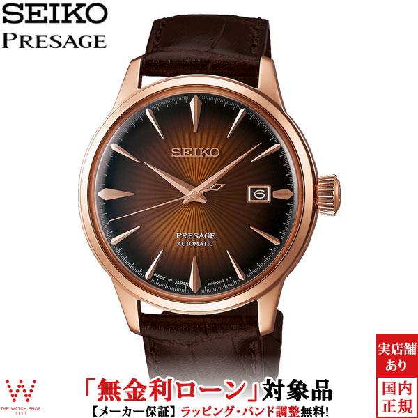 【クラッチバッグ付】【無金利ローン可】 セイコー プレザージュ [SEIKO PRESAGE] SARY128 自動巻(手巻つき) メカニカル カクテルシリーズ マンハッタン メンズ 腕時計 時計 [誕生日 プレゼント ギフト 贈り物]