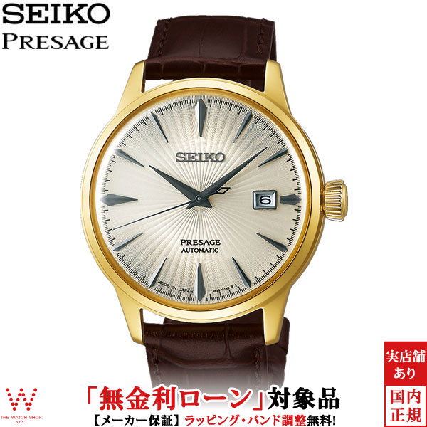 【クラッチバッグ付】【無金利ローン可】 セイコー プレザージュ [SEIKO PRESAGE] SARY126 自動巻(手巻つき) メカニカル カクテルシリーズ マンハッタン メンズ 腕時計 時計 [誕生日 プレゼント ギフト 贈り物]