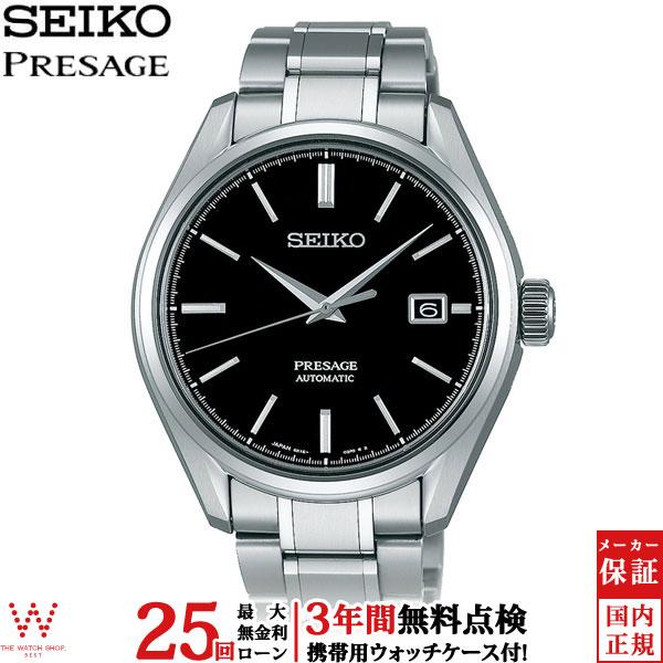 【クラッチバッグ付】【無金利ローン可】【3年間無料点検付】 セイコー プレザージュ [SEIKO PRESAGE] SARX057 チタン 自動巻き 日付カレンダー メンズ 腕時計 時計 [誕生日 プレゼント ギフト 贈り物]