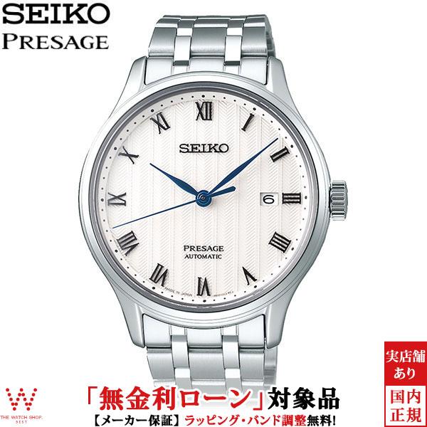 【クラッチバッグ付】【無金利ローン可】 セイコー プレザージュ [SEIKO PRESAGE] SARY097 ベーシックライン 自動巻(手巻つき) メカニカル メンズ 腕時計 時計 [誕生日 プレゼント ギフト 贈り物]