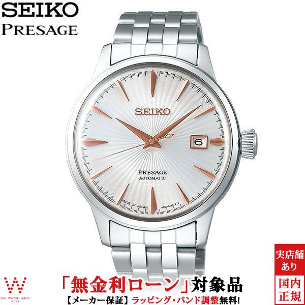【クラッチバッグ付】【無金利ローン可】 セイコー プレザージュ [SEIKO PRESAGE] SARY137 自動巻(手巻つき) メカニカル カクテルシリーズ マンハッタン メンズ 腕時計 時計 [誕生日 プレゼント ギフト 贈り物]