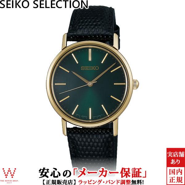 セイコーセレクション [SEIKO SELECTION] SCXP084 ペア可能 レディース ゴールドフェザー復刻モデル 薄型 クオーツ 腕時計 時計 [誕生日 プレゼント ギフト 贈り物]