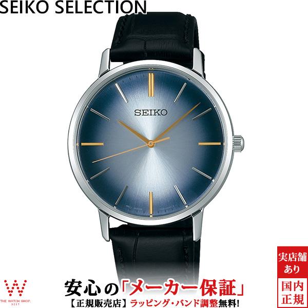 セイコーセレクション [SEIKO SELECTION] SCXP125 ペア ウォッチ可 メンズ ゴールドフェザー 復刻モデル 薄型 クオーツ 腕時計 時計 [誕生日 プレゼント ギフト 贈り物]