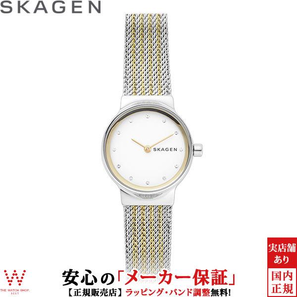 スカーゲン [SKAGEN] FREJA SKW2698 メッシュ クリスタル レディース 北欧 腕時計 時計 [誕生日 プレゼント ギフト 贈り物]