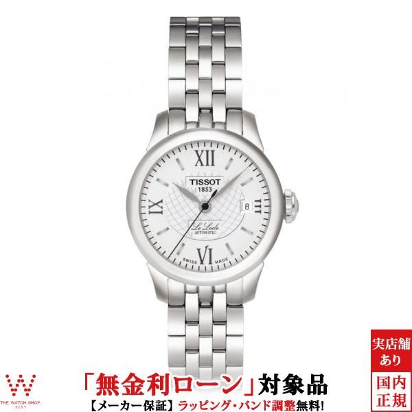 【クーポン有】【無金利ローン可】 ティソ [TISSOT] LE LOCLE AUTOMATIC T41118333 自動巻き レディース 腕時計 時計 [誕生日 プレゼント 贈り物 ギフト]