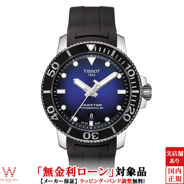 【クーポン有】【無金利ローン可】 ティソ [TISSOT] SEASTAR 1000 AUTOMATIC T1204071704100 自動巻き メンズ ダイバーズ 腕時計 時計 [誕生日 プレゼント 贈り物 ギフト]