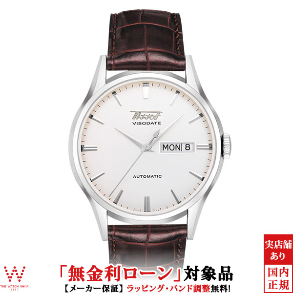 【2,000円OFFクーポン有】【無金利ローン可】 ティソ [TISSOT] HERITAGE VISODATE AUTOMATIC T0194301603101 自動巻き メンズ 腕時計 時計 [誕生日 プレゼント ホワイトデー ギフト]