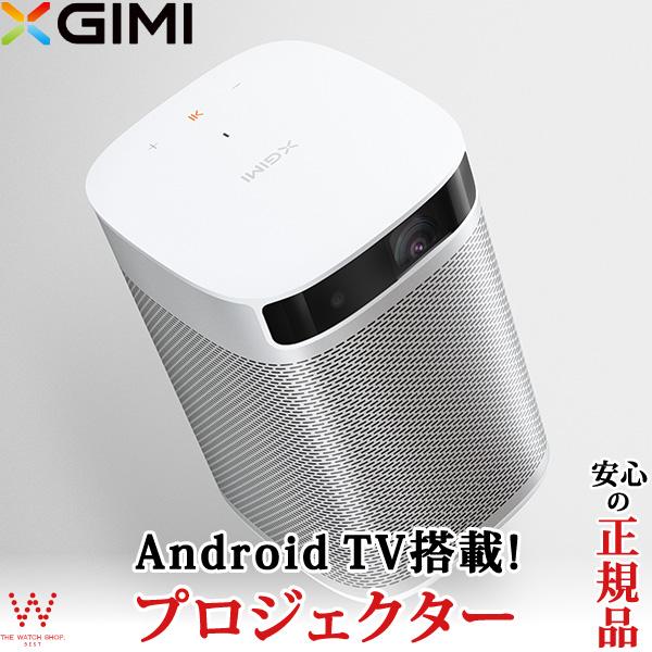 XGIMI-MoGo Pro 300ANSIルーメン フルHD モバイル プロジェクター 持ち運び 高音質 スピーカー バッテリー内蔵 Android TV You Tube NETFLIX fulu アウトドア キャンプ 台形補正 [誕生日 プレゼント 贈り物 ギフト]