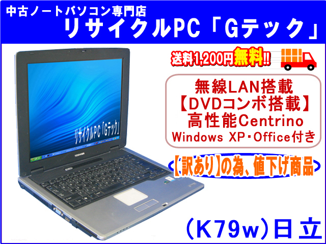 Toshiba dynabook BX Driver Download