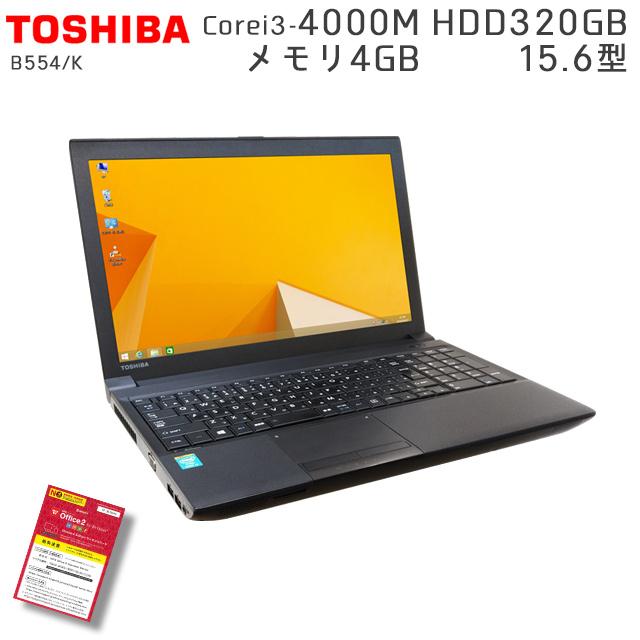 人気沸騰ブラドン ノートパソコン 東芝 Dynabook Satellite B554/K Windows8.1 Corei3-2.4Ghz メモリ4GB HDD320GB DVDROM 15.6型 無線LAN WPS Office (IT338tWi) 3ヵ月保証  ノートパソコン パソコン, キタカミシ e88eff04