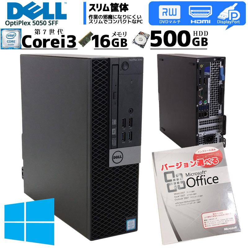 大容量メモリ16GB搭載 送料無料 リフレッシュPC 中古デスクトップパソコン 中古パソコン 期間限定送料無料 Microsoft Office Word Excel 搭載 DELL 5050 メモリ16GB HDD500GB DVDマルチ Corei3-3.9Ghz Windows10Pro SFF OptiPlex 3ヵ月保証 [ギフト/プレゼント/ご褒美] SD73mof 中古