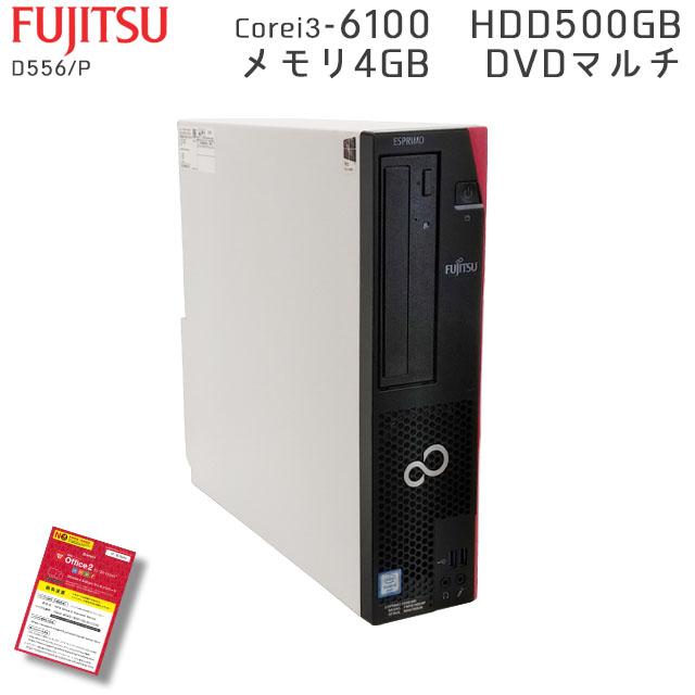 中古パソコン富士通 ESPRIMO D556/P Windows10Pro Corei3-3.7Ghz メモリ4GB HDD500GB DVDマルチ WPS Office (YF73m) 3ヵ月保証 【中古】 中古デスクトップパソコン 中古パソコン