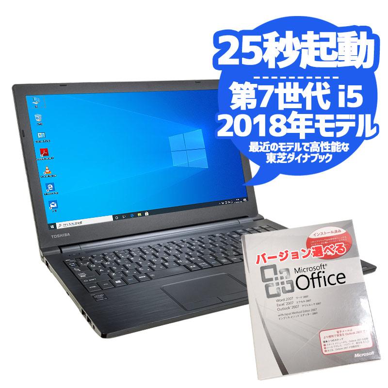 M.2 SSD搭載 第7世代Core i5 送料無料 リフレッシュPC 中古パソコン 中古ノートパソコン Microsoft Office Word Excel 搭載 東芝 信用 Dynabook 3ヵ月保証 迅速な対応で商品をお届け致します 1825of J 無線LAN Corei5 DVDマルチ SSD256GB 7200U 15.6型 メモリ4GB 中古pc 中古 Windows10Pro B65