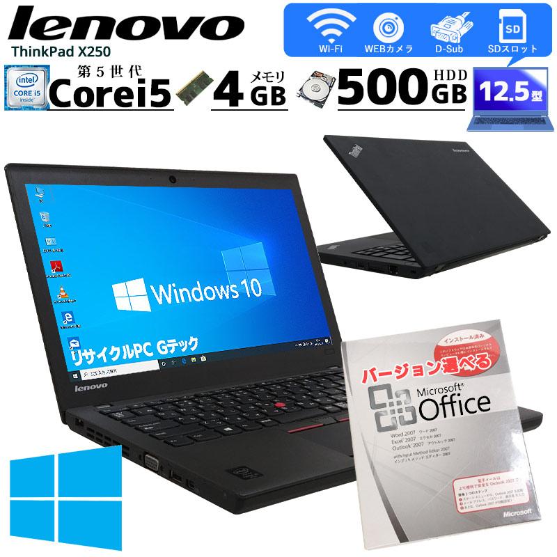 WEBカメラ内蔵 人気のThinkPad12.5型モバイル 送料無料 リフレッシュPC 中古パソコン アウトレットセール 特集 中古ノートパソコン Microsoft Office Word Excel 搭載 Lenovo ThinkPad X250 5300U Corei5 BL55cWiof Windows10Pro 中古pc 3ヵ月保証 12.5型 メモリ4GB HDD500GB 中古 低廉 無線LAN