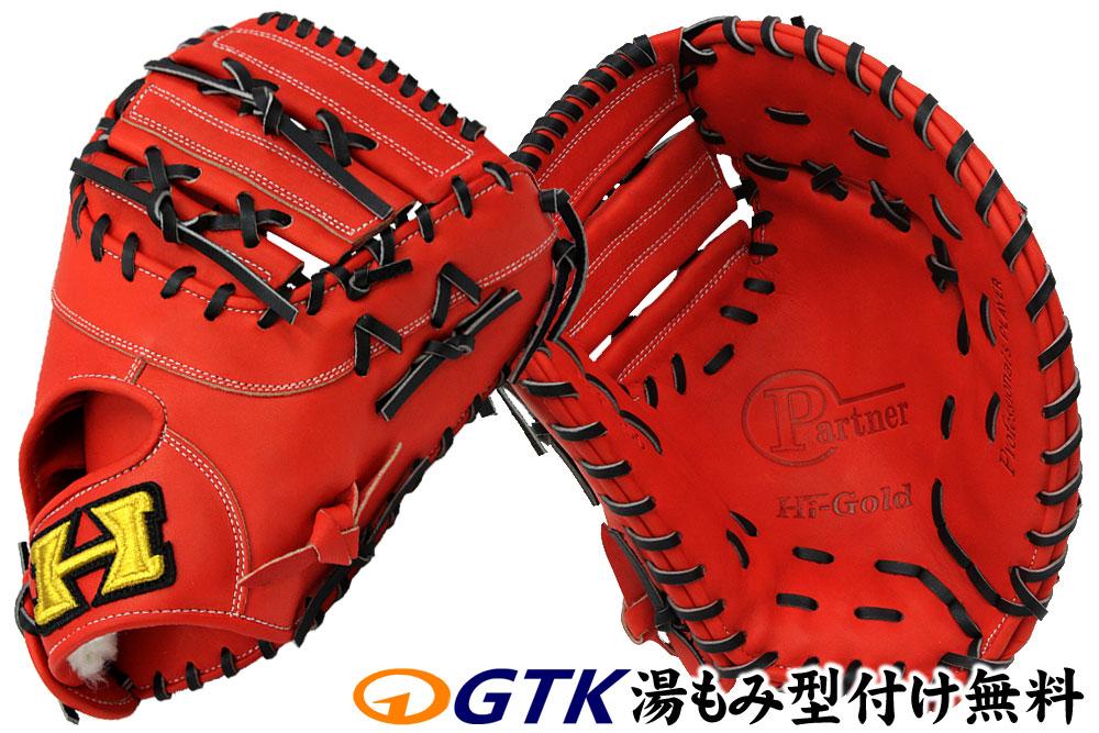 令和セール 送料無料 ハイゴールド NPF-100 Fオレンジ×ブラック紐 激安なのに高品質な硬式用ファーストミット 限定品 グローブ 野球 硬式 型付け無料 高校野球対応 02P03Dec16