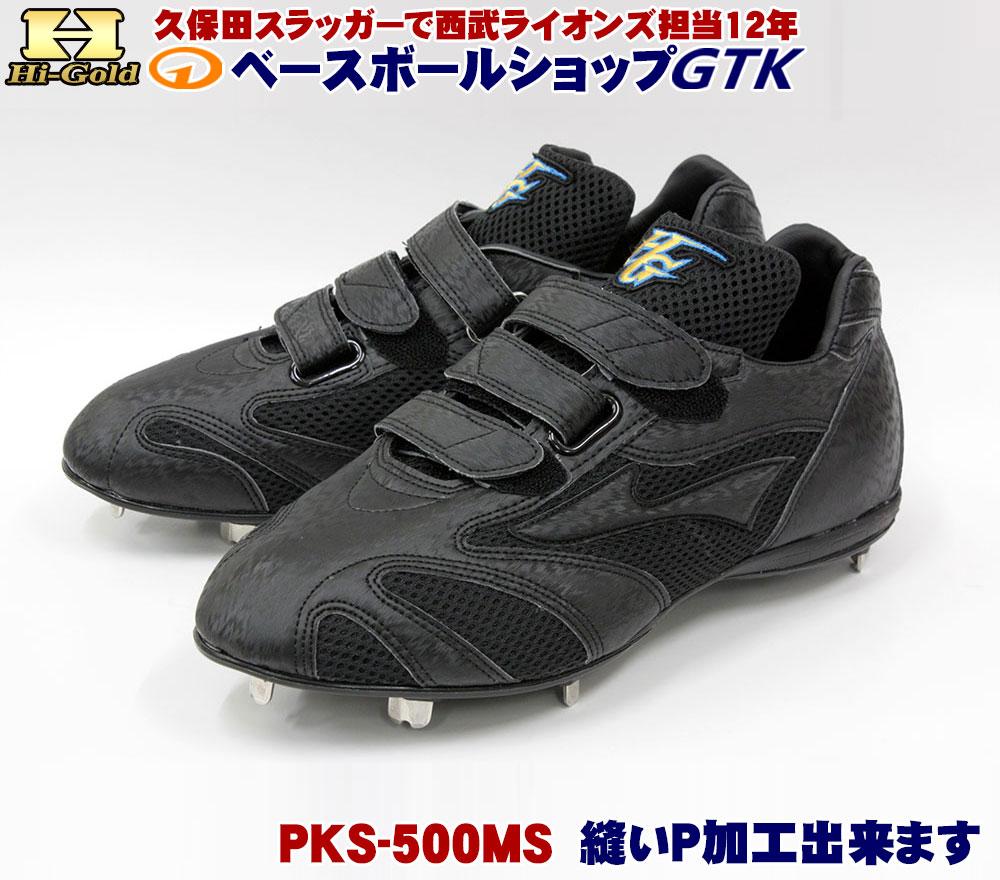 ハイゴールド PKS-500MS レギュラーカット クロスベルト 樹脂ソール7本歯 高校野球対応 メッシュ×合成皮革 縫いP加工可能