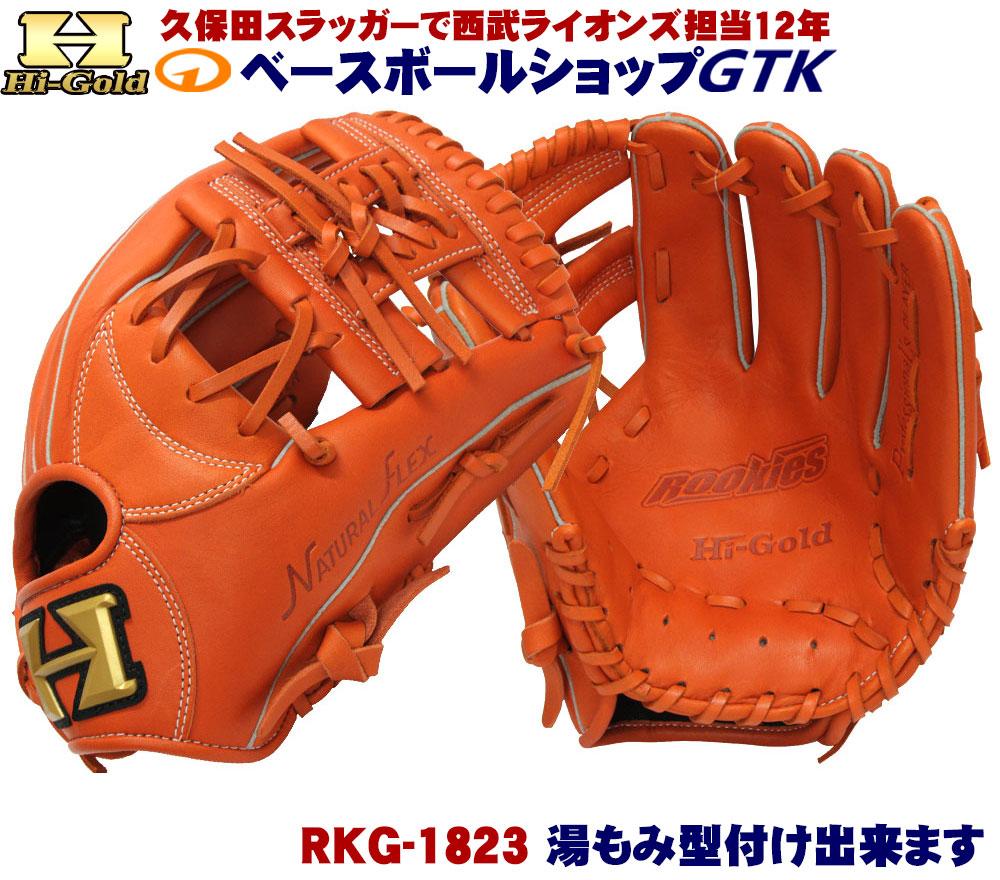 ハイゴールド 軟式グローブ 少年用 RKG-1823 オレンジ ルーキーズ少年軟式シリーズ 少年軟式グラブ/グローブ サイズM-L グローブ 野球 子供 軟式 GTK 02P03Dec16