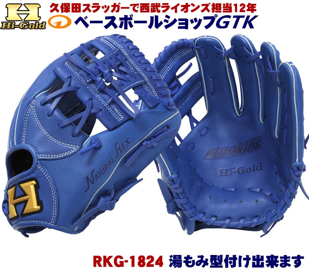 ハイゴールド 軟式グローブ 少年用 RKG-1824 ブルー ルーキーズ少年軟式シリーズ 少年軟式グラブ/グローブ サイズM-L グローブ 野球 子供 軟式 GTK 02P03Dec16