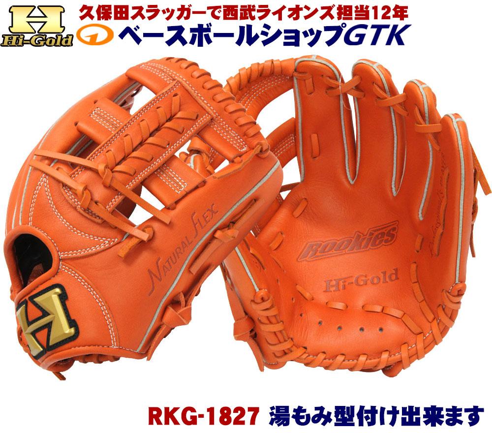 ハイゴールド 軟式グローブ 少年用 RKG-1827 オレンジ ルーキーズ少年軟式シリーズ 少年軟式グラブ/グローブ サイズS-M グローブ 野球 子供 軟式 GTK 02P03Dec16
