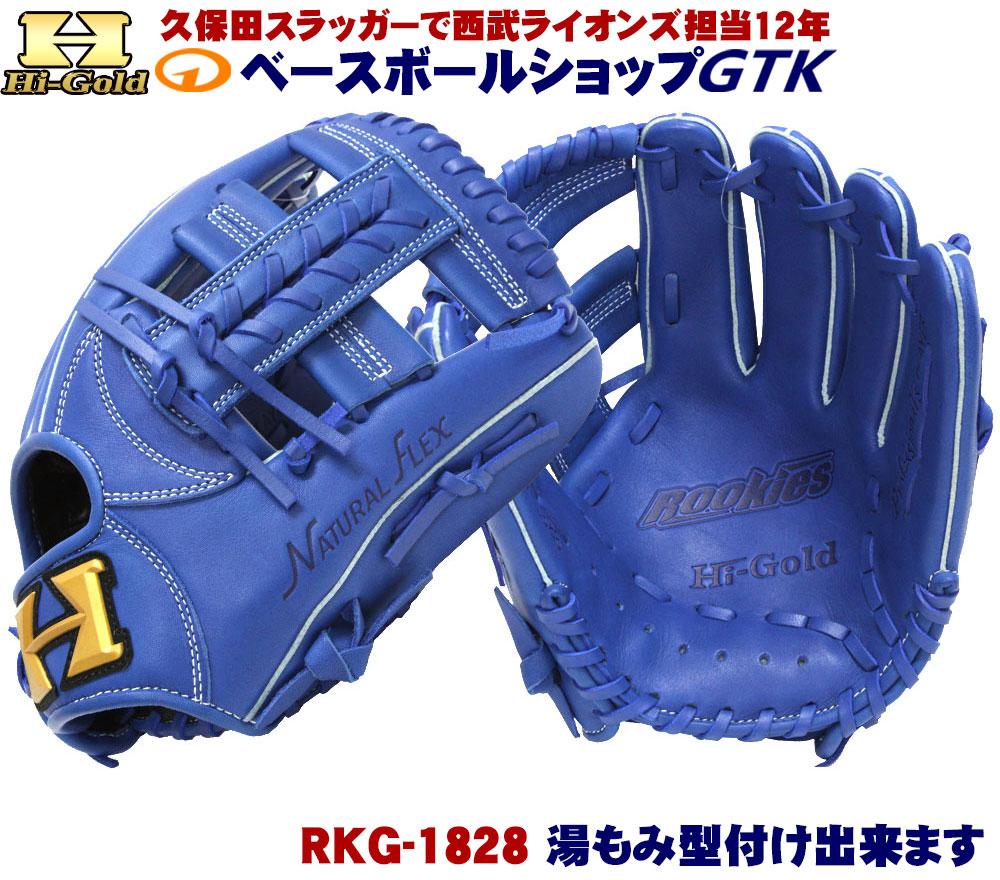 ハイゴールド 軟式グローブ 少年用 RKG-1828 ブルー ルーキーズ少年軟式シリーズ 少年軟式グラブ/グローブ サイズS-M グローブ 野球 子供 軟式 GTK 02P03Dec16