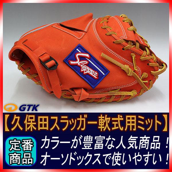 久保田スラッガー 軟式グローブ キャッチャー用 KSM-622 Fオレンジ 一般軟式用 標準的なポケットが人気のキャッチャーミットです!【GTK】02P03Dec16
