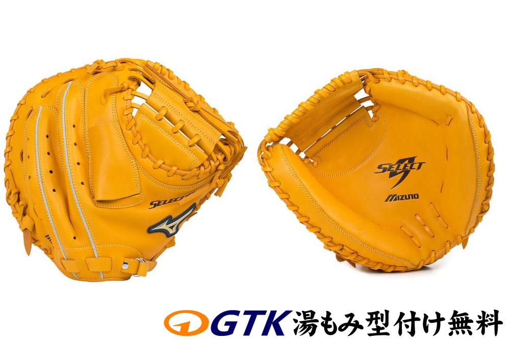 令和セール ミズノ 1AJCR16600 軟式用キャッチャーミット HG-3型 セレクト9 シリーズ 一般用 野球 軟式 型付け無料 学生野球対応 GTK 02P03Dec16