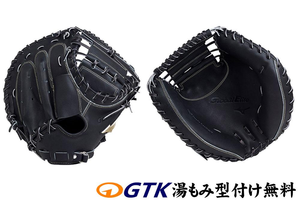 令和セール 送料無料 ミズノ グローバルエリート 1AJCR18310 軟式用キャッチャーミット C-5型 H-Selection02シリーズ 一般用 野球 軟式 型付け無料 学生野球対応 GTK 02P03Dec16