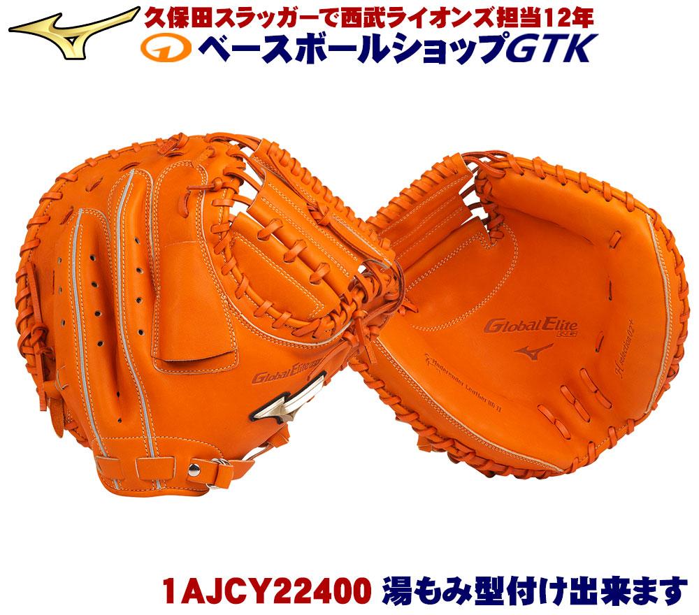 少年軟式用 ミズノ キャッチャーミット 1AJCY22400 グローバルエリートRG Hセレクション02プラス 野球 子供 GTK 02P03Dec16 キャッシュレス5%還元