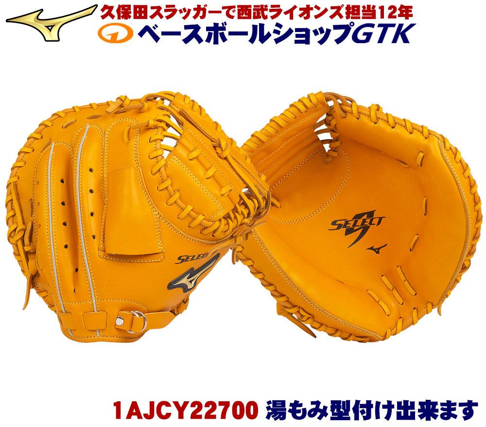 送料無料 ミズノ 1AJCY22700 セレクト9 2020年モデル C-2型 少年軟式用キャッチャーミット 野球 軟式 中学生野球対応 GTK 02P03Dec16 キャッシュレス5%還元