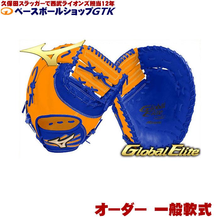 送料無料 ミズノ グローバルエリート 1AJFR76600 軟式用ファーストミット スペシャルオーダー作成権利 グローブ 野球 軟式GTK 02P03Dec16
