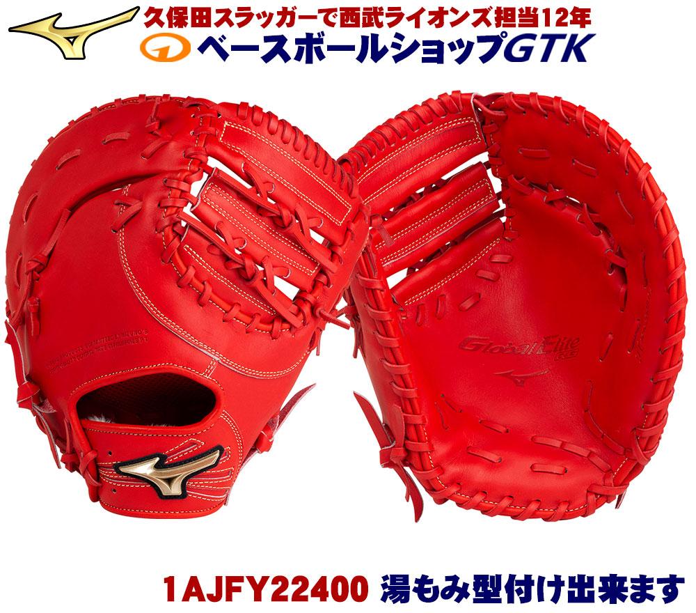 少年軟式用 ミズノ ファーストミット 1AJFY22400 グローバルエリートRG Hセレクション02プラス 野球 子供 GTK 02P03Dec16 キャッシュレス5%還元