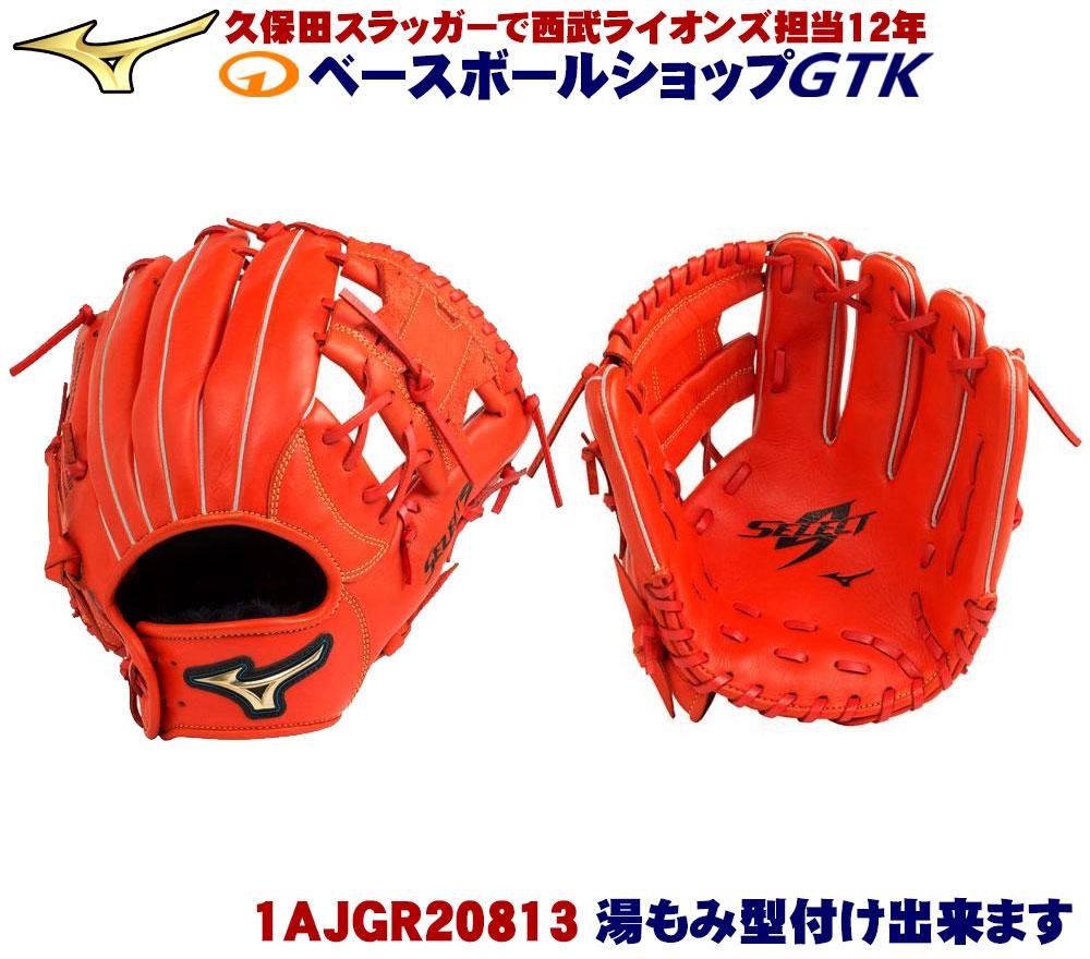ミズノ 1AJGR20813 セレクト9 2020年モデル 一般軟式用グラブ/グローブ サイズ9 内野手用 グローブ 野球 軟式 GTK 02P03Dec16