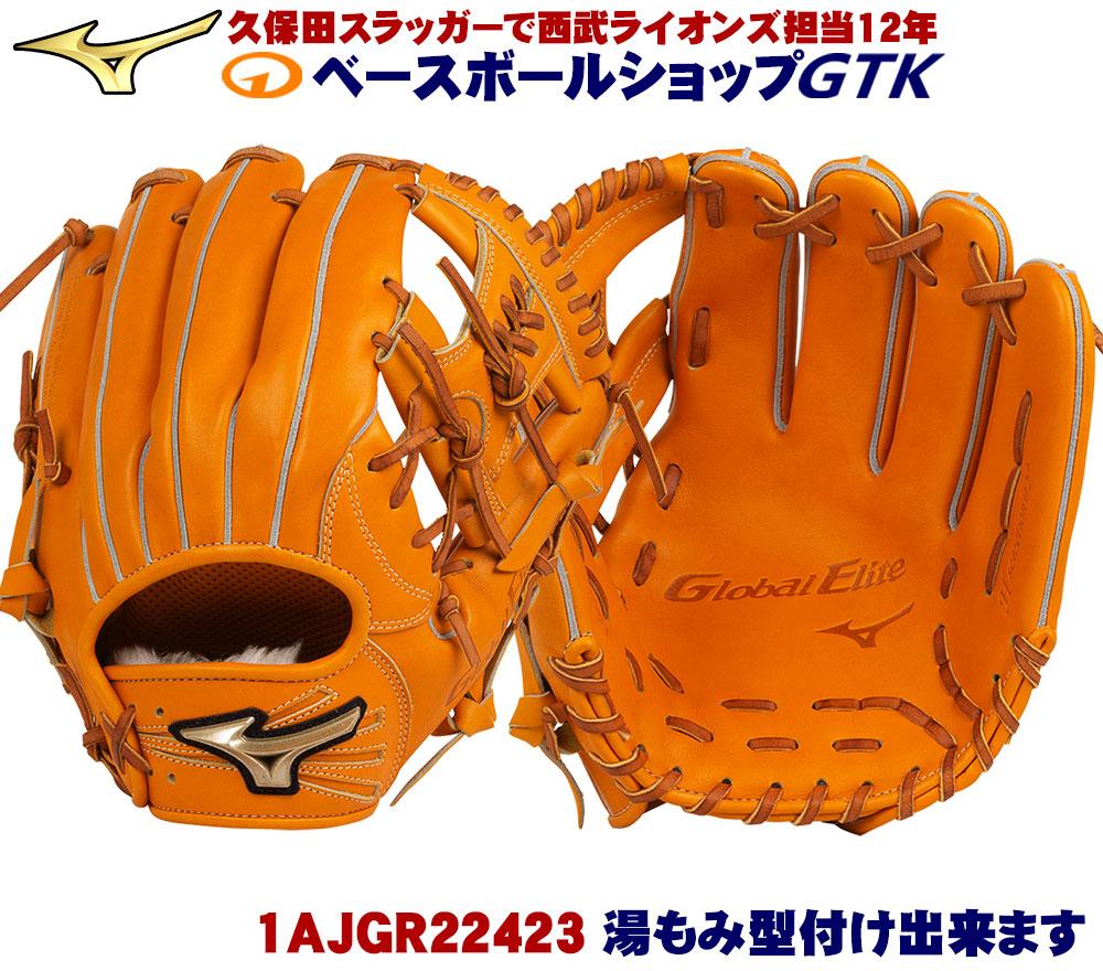 送料無料 ミズノ グローバルエリート 1AJGR22423 H-Selection02プラス 一般軟式用グラブ/グローブ 内野手用 サイズ9 ポケット正面タイプ グローブ 野球 軟式 学生野球対応 GTK 02P03Dec16