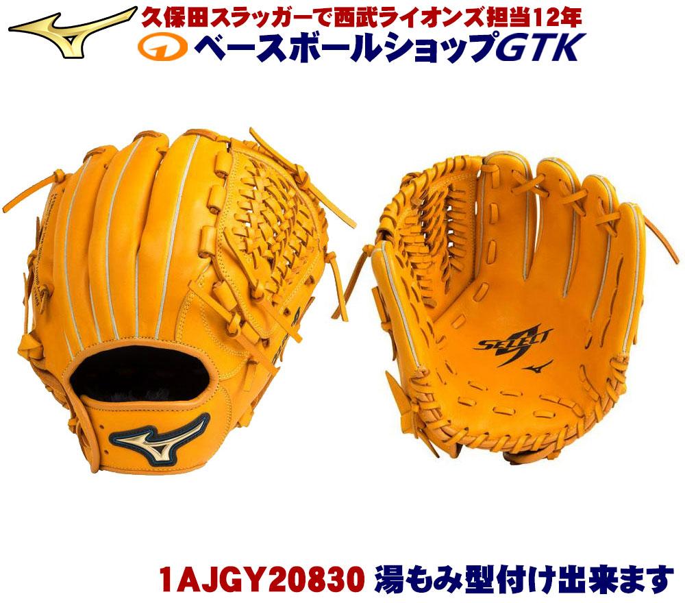 ミズノ 1AJGY20830 少年軟式用 グローブ サイズM セレクトナイン オールラウンド用 2020年モデル 野球 子供 ジュニア GTK 02P03Dec16