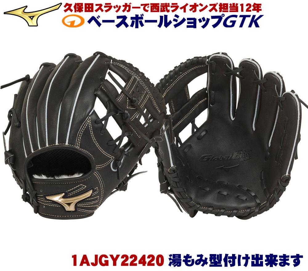 グローブ 少年軟式用 ミズノ 内野手用 1AJGY22420 サイズM グローバルエリートRG Hセレクション02プラス 野球 子供 GTK 02P03Dec16