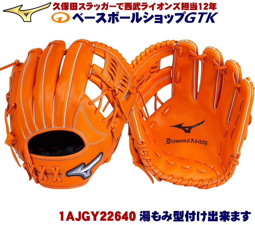 ミズノ 1AJGY22640 少年軟式用 グローブ サイズM ダイヤモンドアビリティ 野球 子供 ジュニア GTK 02P03Dec16 キャッシュレス5%還元
