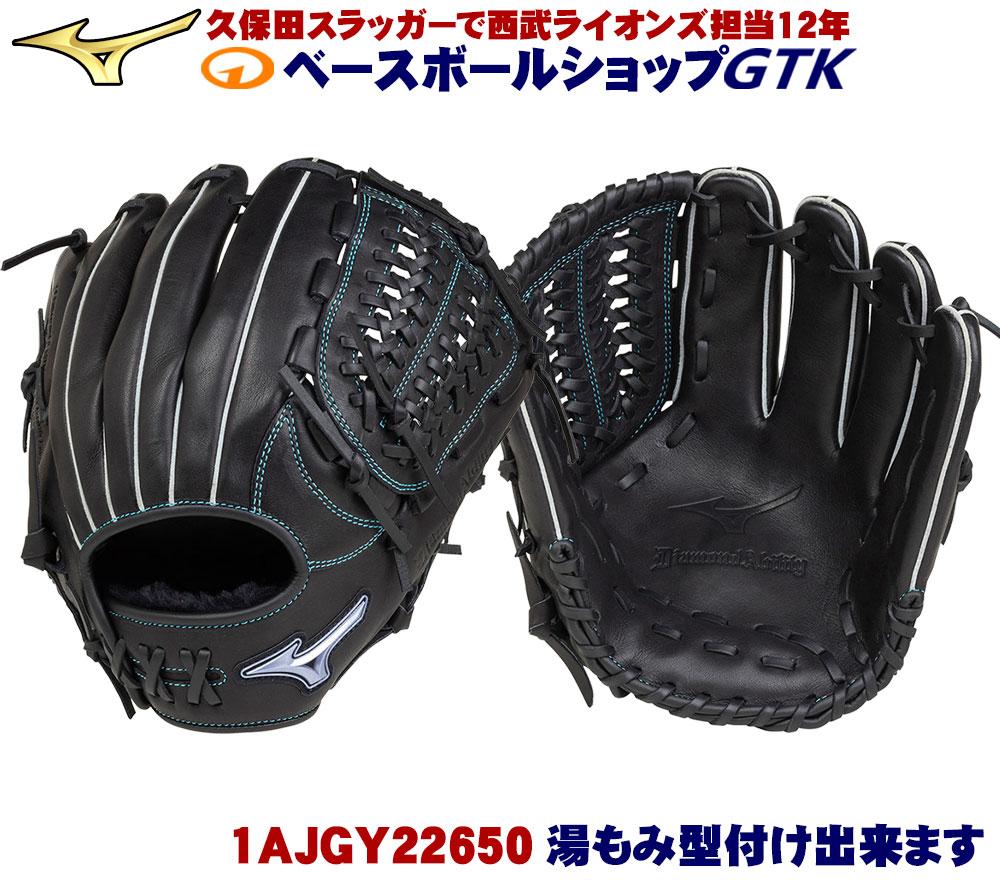 ミズノ 1AJGY22650 少年軟式用 グローブ サイズL ダイヤモンドアビリティ 野球 子供 ジュニア GTK 02P03Dec16 キャッシュレス5%還元