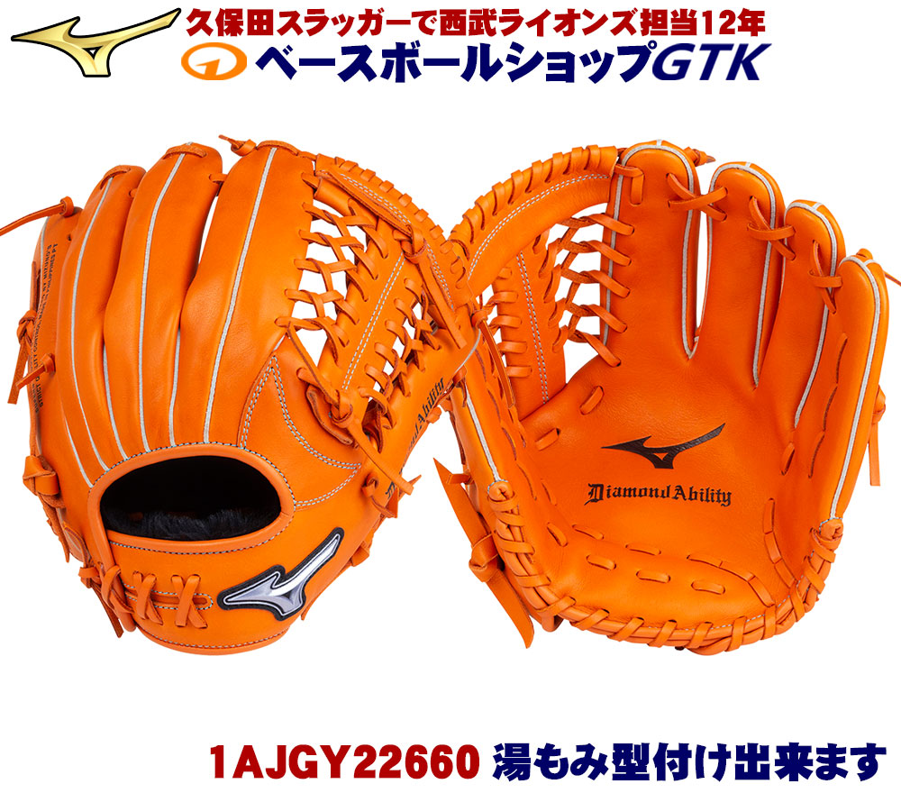 ミズノ 1AJGY22660 少年軟式用 グローブ サイズL ダイヤモンドアビリティ 野球 子供 ジュニア GTK 02P03Dec16 キャッシュレス5%還元