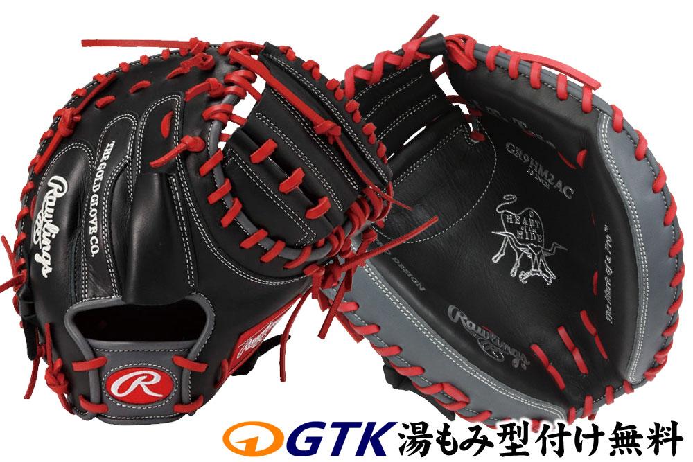 新しい到着 ローリングス GR9HM2AC ブラック×グレー 野球 HOHメジャースタイル 2019年モデル ローリングス 一般軟式キャッチャーミット【グローブ 野球 軟式 GR9HM2AC 型付け無料 GTK】02P03Dec16, ドールジョゼット:24984e1e --- ejyan-antena.xyz