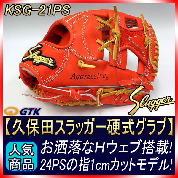 【税込】 久保田スラッガー 硬式グローブ 二遊間用 KSG-21PS Fオレンジ 球界の新名手上本選手モデルを1cmカットし新ウェブを搭載した二遊間向け KSG-21PS やや広めのポケットがいい感じ 二遊間用【グローブ 野球 野球 硬式 型付け無料 高校野球対応】02P03Dec16, シャインステーションNO2:435ec1e2 --- canoncity.azurewebsites.net