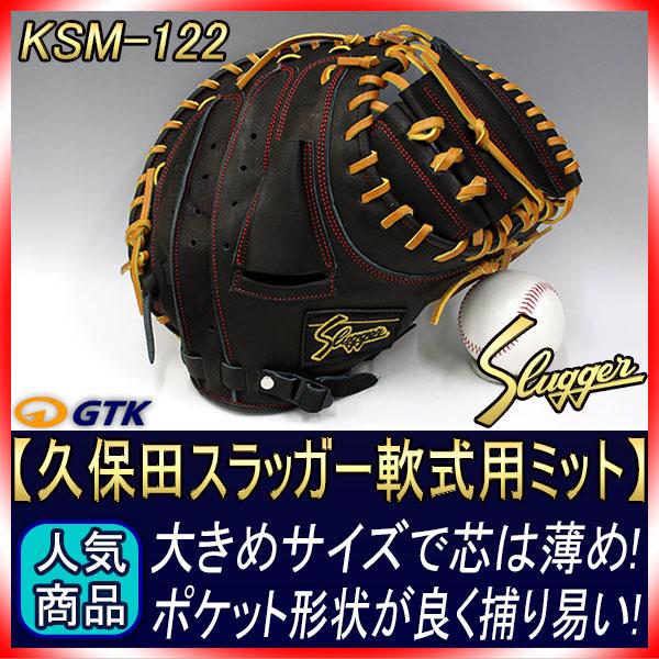 久保田スラッガー 軟式グローブ キャッチャー用 KSM-122 ブラック 一般軟式用 大き目で芯を薄くしたシャープなキャッチャーミットです【GTK】02P03Dec16