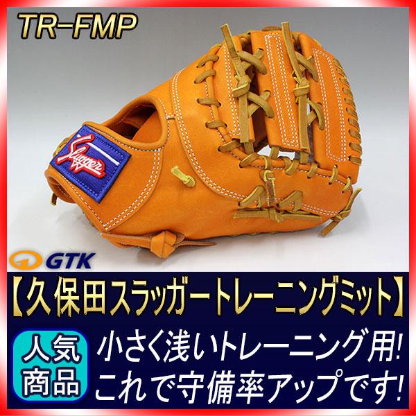 久保田スラッガー トレーニングミット TR-FMP オレンジ 超小型ミットが上達アシスト【GTK】 02P03Dec16