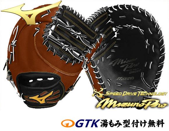 送料無料 ミズノプロ 1AJFH84500 硬式用ファーストミット スピードドライブテクノロジーモデルモデルを基本形にしたスペシャルオーダー作成権利 グローブ 野球 硬式 02P03Dec16 キャッシュレス5%還元