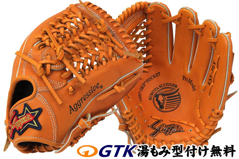 久保田スラッガー少年野球軟式グローブ KSN-J6V W-17 オレンジ ジュニア用では中間サイズモデル オールラウンド向け J号球対応 学童 子供用 プレゼント 野球用品 GTK キャッシュレス5%還元