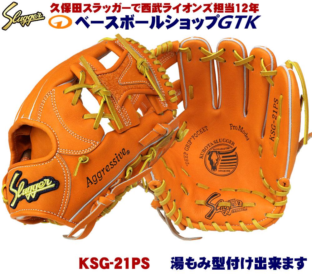 送料無料 久保田スラッガー 硬式グローブ 内野手 KSG-21PS DPオレンジ 二遊間向け やや広めのポケットがいい感じ 高校野球対応 甲子園 一般用 学生用 プレゼント 野球用品 GTK キャッシュレス5%還元