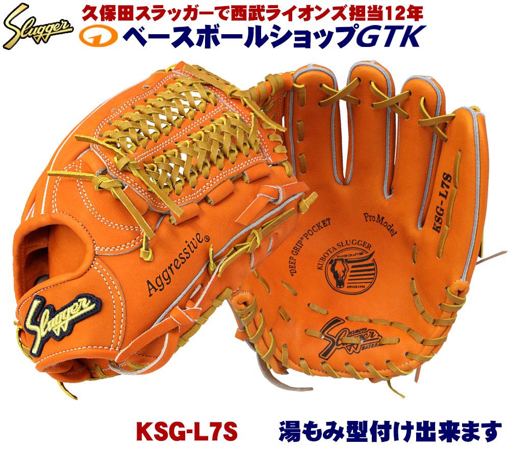 送料無料 久保田スラッガー 硬式グローブ 内野手 KSG-L7S DPオレンジ ショート向け 全てのメーカーが真似した名品 迷ったらこれ 高校野球対応 甲子園 一般用 学生用 プレゼント 野球用品 GTK キャッシュレス5%還元