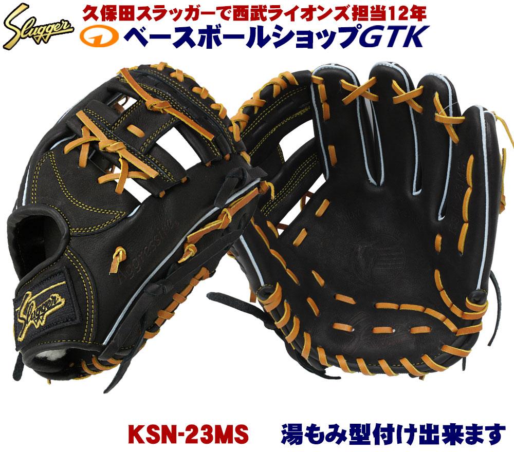 送料無料 久保田スラッガー 軟式 グローブ KSN-23MS ブラック 二遊間向け 24MSの1cmカット版 M号球対応 一般用 学生用 プレゼント 野球用品 GTK キャッシュレス5%還元